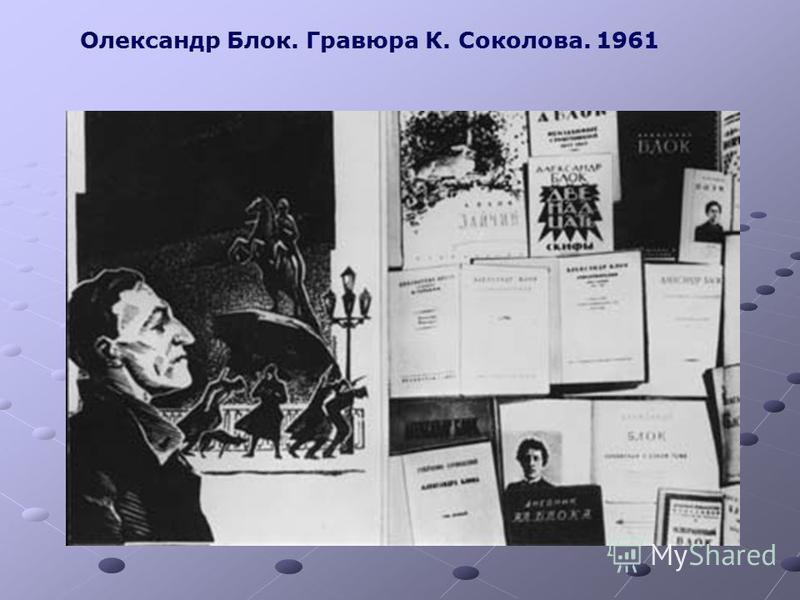 Олександр Блок. Гравюра К. Соколова. 1961