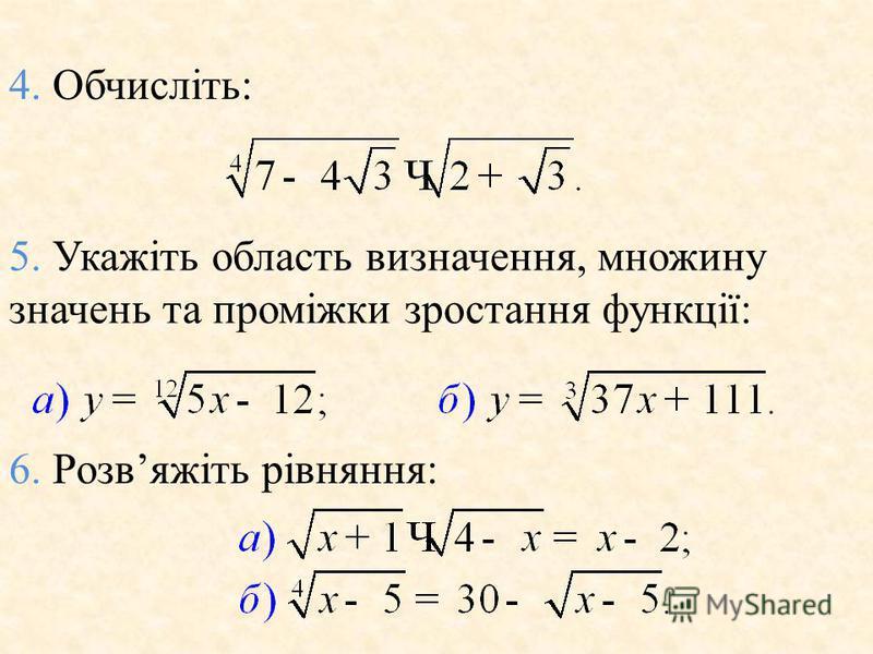 4. Обчисліть: 5. Укажіть область визначення, множину значень та проміжки зростання функції: 6. Розвяжіть рівняння: