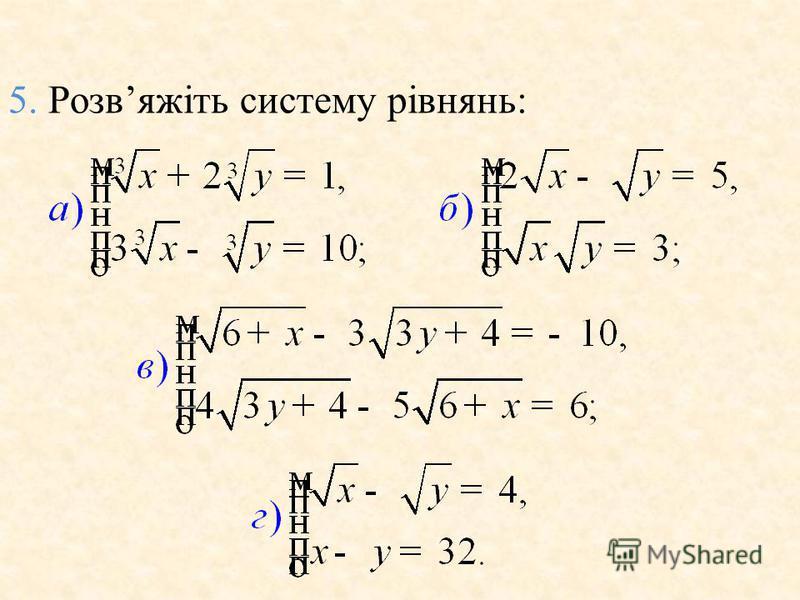 5. Розвяжіть систему рівнянь: