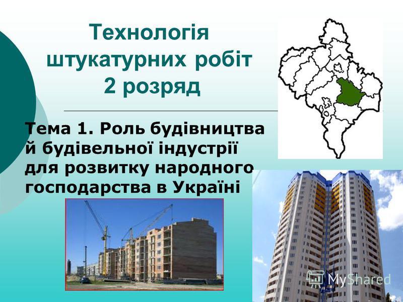 Технологія штукатурних робіт 2 розряд Тема 1. Роль будівництва й будівельної індустрії для розвитку народного господарства в Україні