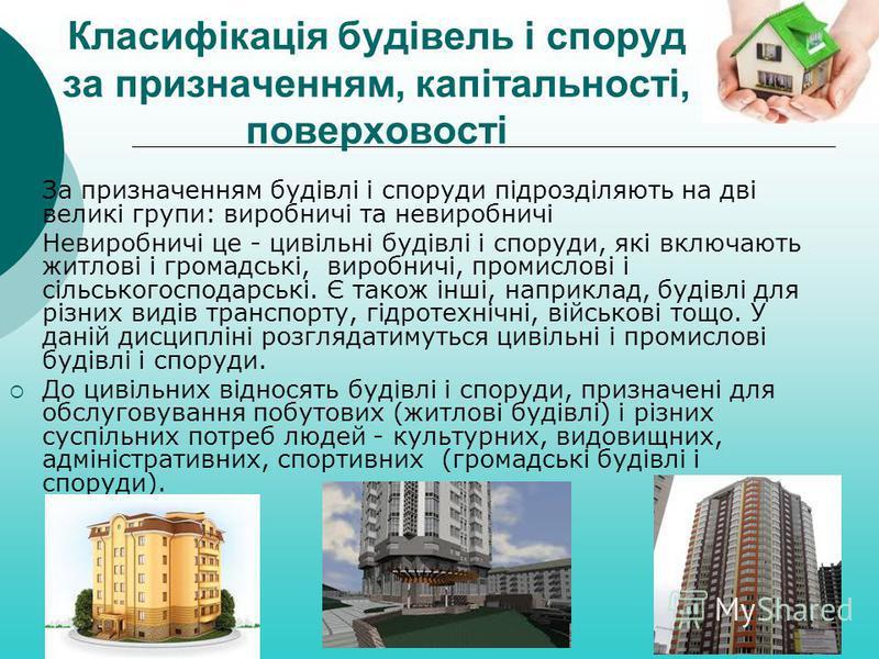 Класифікація будівель і споруд за призначенням, капітальності, поверховості За призначенням будівлі і споруди підрозділяють на дві великі групи: виробничі та невиробничі Невиробничі це - цивільні будівлі і споруди, які включають житлові і громадські,