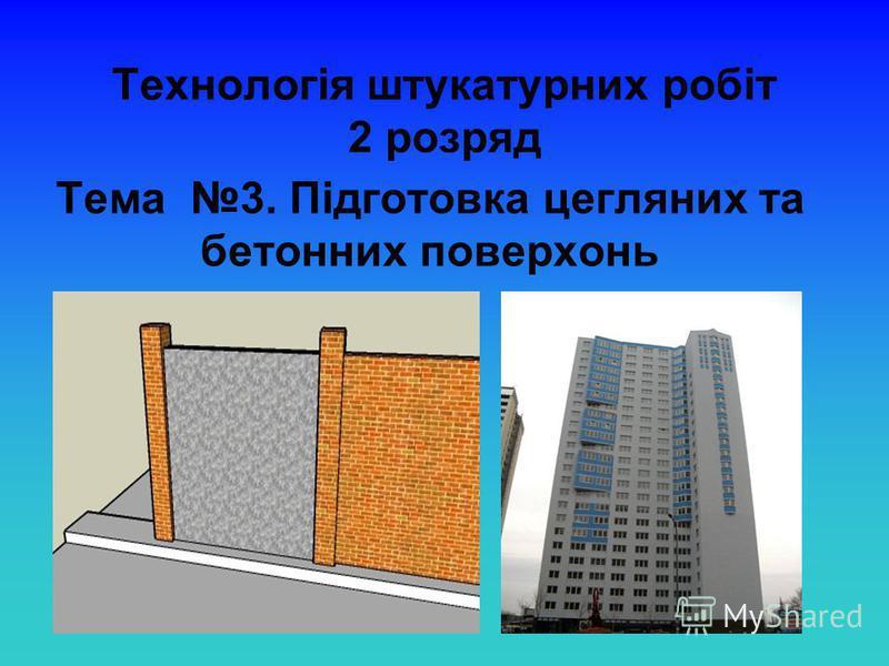 Технологія штукатурних робіт 2 розряд Тема 3. Підготовка цегляних та бетонних поверхонь