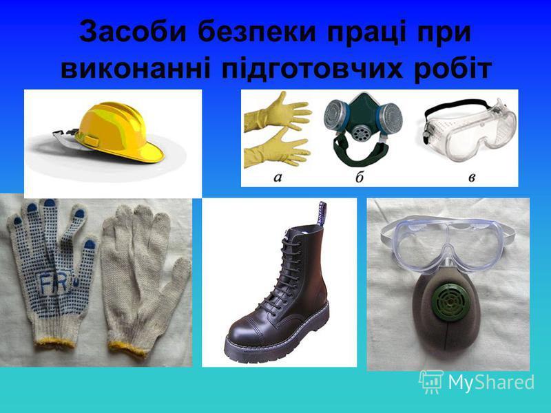 Засоби безпеки праці при виконанні підготовчих робіт