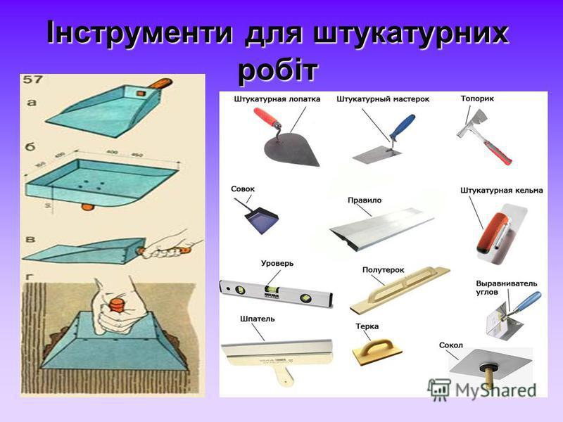 Інструменти для штукатурних робіт
