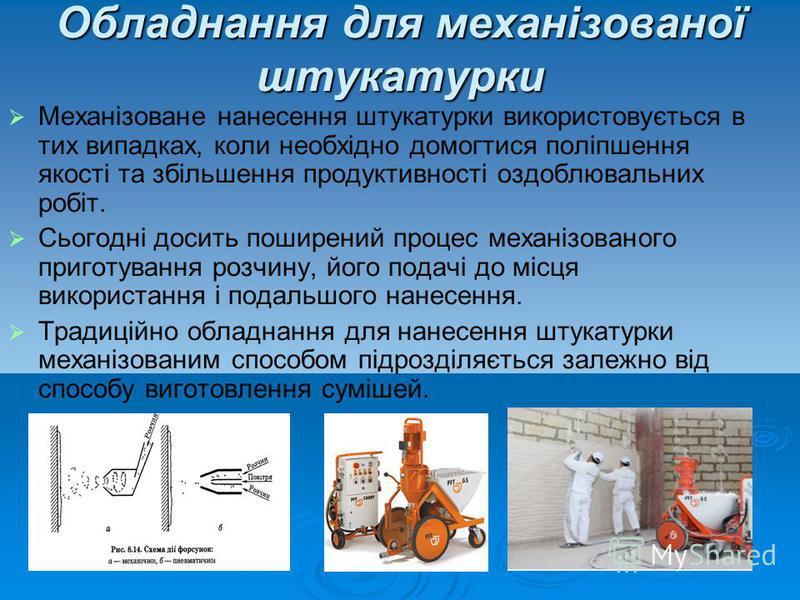 Обладнання для механізованої штукатурки Механізоване нанесення штукатурки використовується в тих випадках, коли необхідно домогтися поліпшення якості та збільшення продуктивності оздоблювальних робіт. Сьогодні досить поширений процес механізованого п