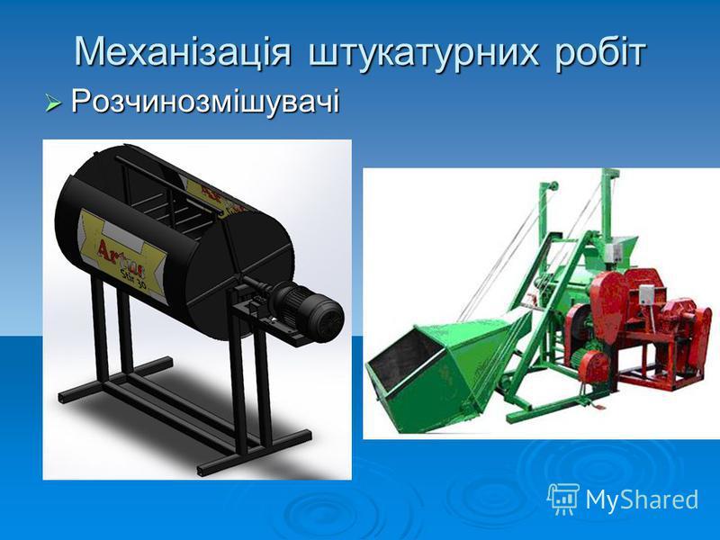 Механізація штукатурних робіт Розчинозмішувачі Розчинозмішувачі
