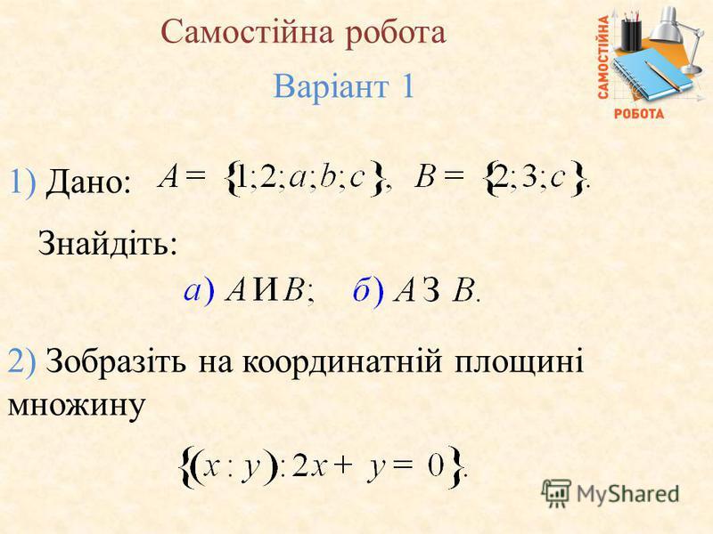 Самостiйна робота Варiант 1 1) Дано: Знайдiть: 2) Зобразiть на координатнiй площинi множину