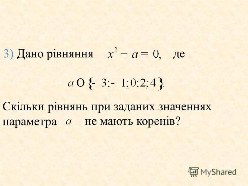 3) Дано рiвняння де Скiльки рiвнянь при заданих значеннях параметра не мають коренiв?