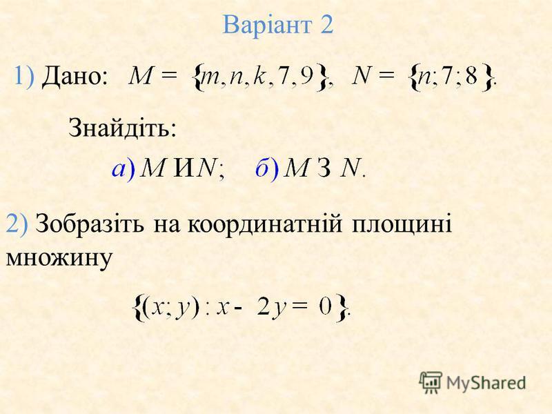 Варiант 2 1) Дано: Знайдiть: 2) Зобразiть на координатнiй площинi множину