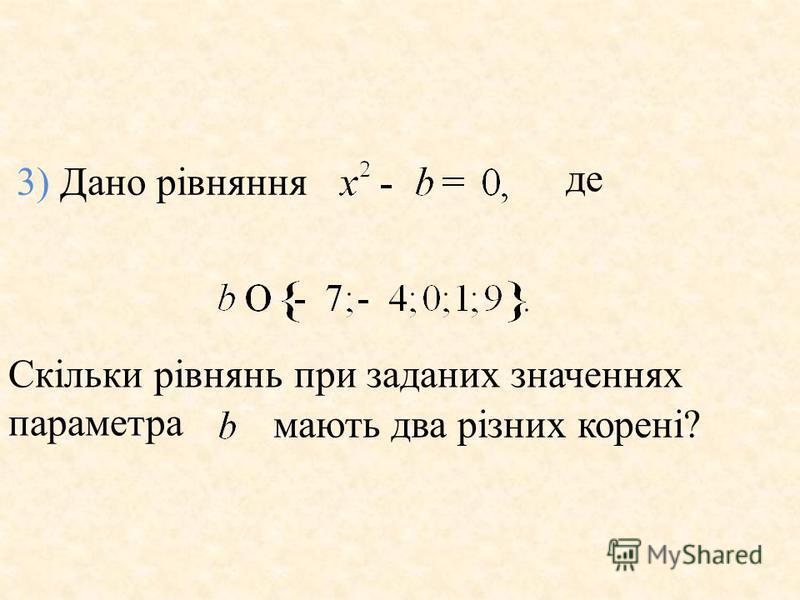 3) Дано рiвняння де Скiльки рiвнянь при заданих значеннях параметра мають два рiзних коренi?