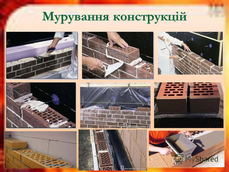 Мурування конструкцій