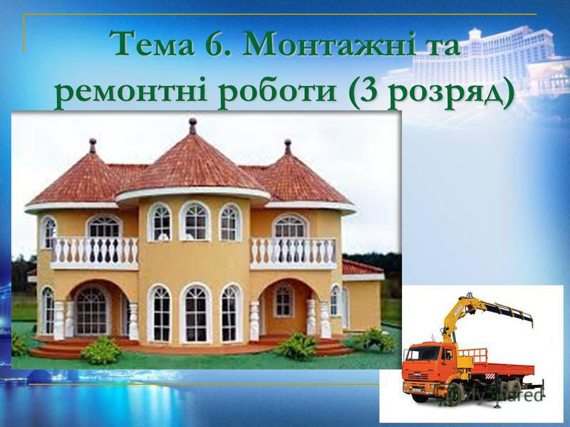 Тема 6. Монтажні та ремонтні роботи (3 розряд)