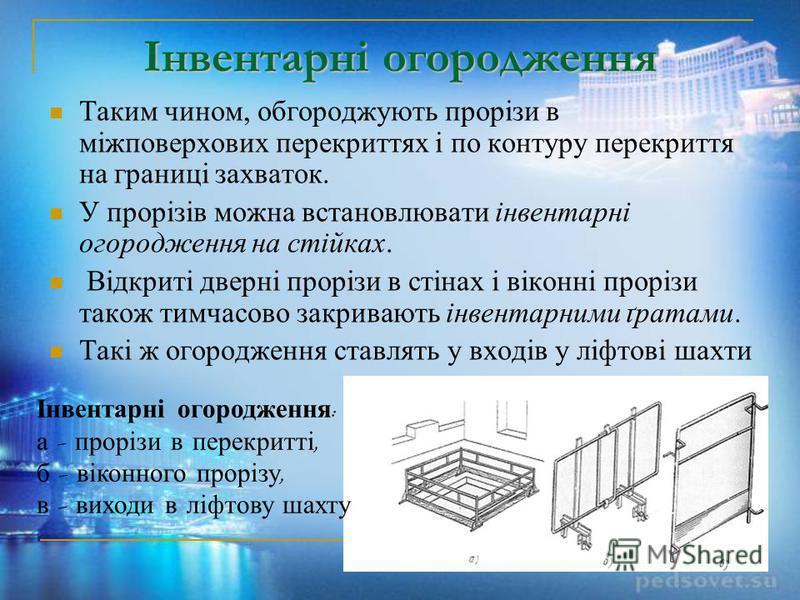 Інвентарні огородження Таким чином, обгороджують прорізи в міжповерхових перекриттях і по контуру перекриття на границі захваток. У прорізів можна встановлювати інвентарні огородження на стійках. Відкриті дверні прорізи в стінах і віконні прорізи так