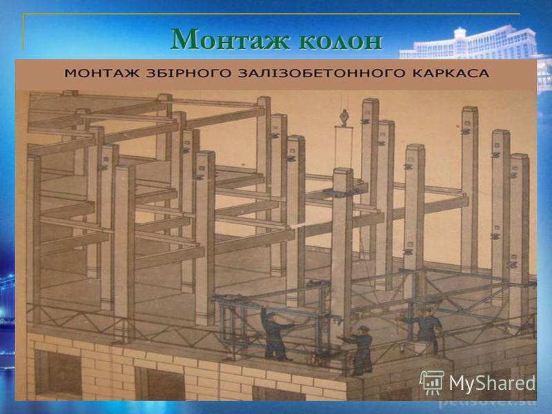 Монтаж колон