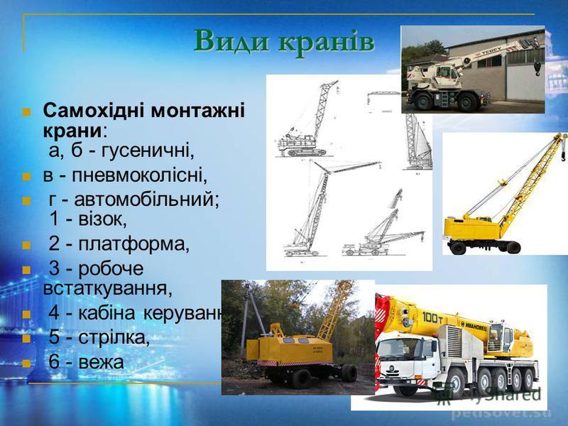 Види кранів Самохідні монтажні крани: а, б - гусеничні, в - пневмоколісні, г - автомобільний; 1 - візок, 2 - платформа, 3 - робоче встаткування, 4 - кабіна керування, 5 - стрілка, 6 - вежа