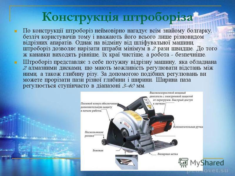 Конструкція штроборіза По конструкції штроборіз неймовірно нагадує всім знайому болгарку, безліч користувачів тому і вважають його всього лише різновидом відрізних апаратів. Однак на відміну від шліфувальної машини, штроборіз дозволяє нарізати штраби
