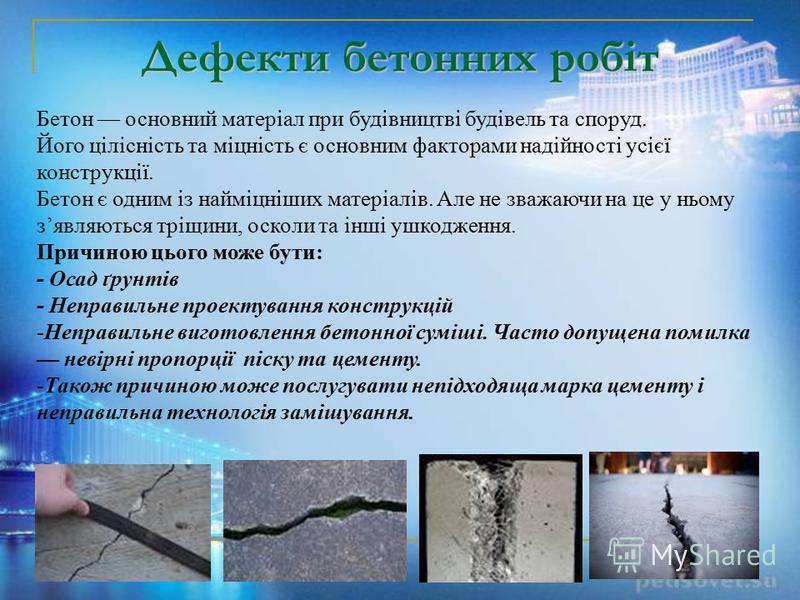 Дефекти бетонних робіт Бетон основний матеріал при будівництві будівель та споруд. Його цілісність та міцність є основним факторами надійності усієї конструкції. Бетон є одним із найміцніших матеріалів. Але не зважаючи на це у ньому зявляються тріщин