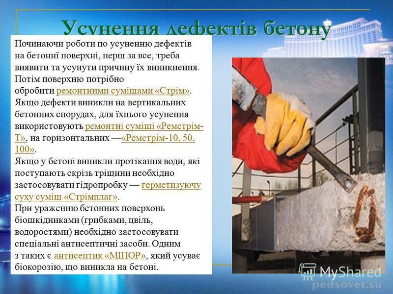 Усунення дефектів бетону Починаючи роботи по усуненню дефектів на бетоннї поверхні, перш за все, треба виявити та усунути причину їх виникнення. Потім поверхню потрібно обробити ремонтними сумішами «Стрім». Якщо дефекти виникли на вертикальних бетонн