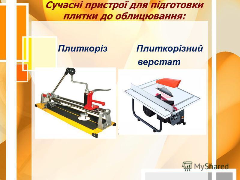 Сучасні пристрої для підготовки плитки до облицювання: Плиткоріз Плиткорізний верстат