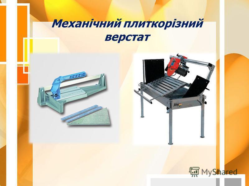Механічний плиткорізний верстат