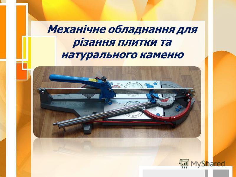 Механічне обладнання для різання плитки та натурального каменю
