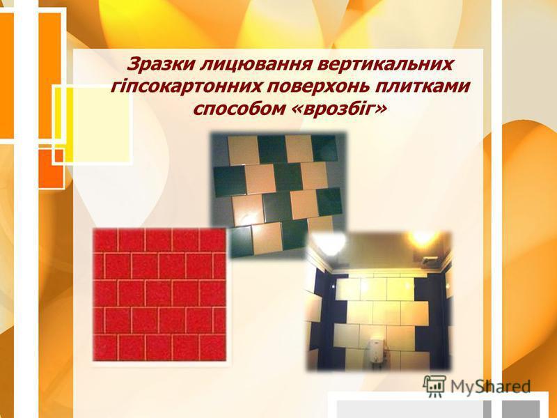 Зразки лицювання вертикальних гіпсокартонних поверхонь плитками способом «врозбіг»