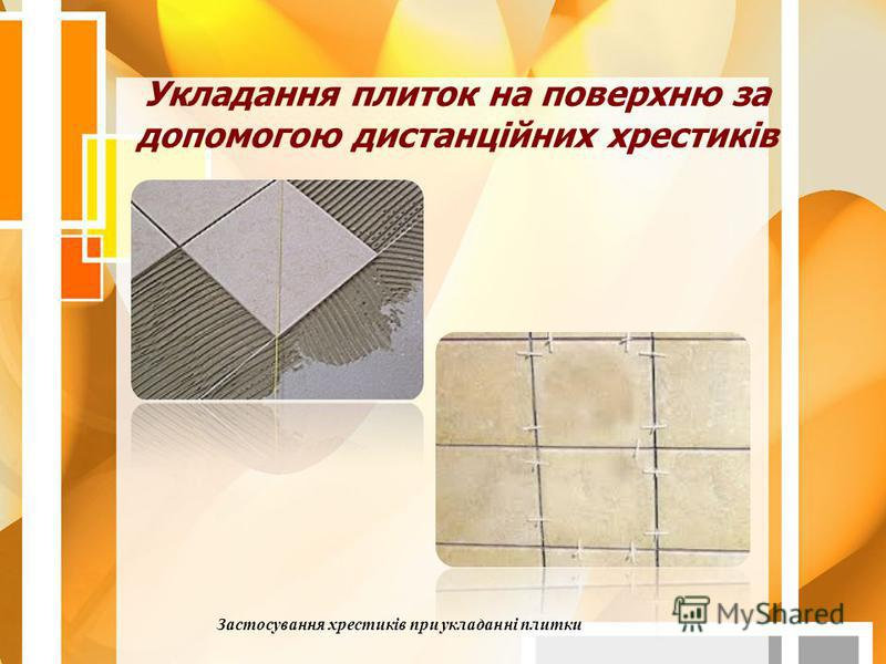 Укладання плиток на поверхню за допомогою дистанційних хрестиків Застосування хрестиків при укладанні плитки