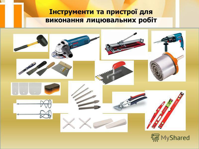Інструменти та пристрої для виконання лицювальних робіт