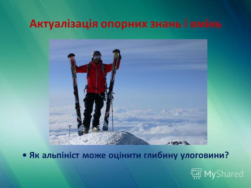 Актуалізація опорних знань і вмінь Як альпініст може оцінити глибину улоговини?
