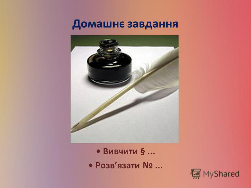 Домашнє завдання Вивчити §... Розвязати...