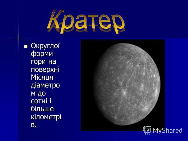Округлої форми гори на поверхні Місяця діаметро м до сотні і більше кілометрі в. Округлої форми гори на поверхні Місяця діаметро м до сотні і більше кілометрі в.