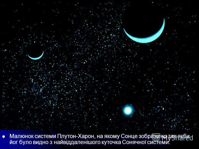 Малюнок системи Плутон-Харон, на якому Сонце зображено так якби йог було видно з найвіддаленішого куточка Сонячної системи. Малюнок системи Плутон-Харон, на якому Сонце зображено так якби йог було видно з найвіддаленішого куточка Сонячної системи.