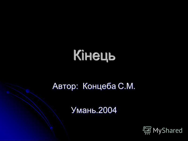 Кінець Автор: Концеба С.М. Умань.2004
