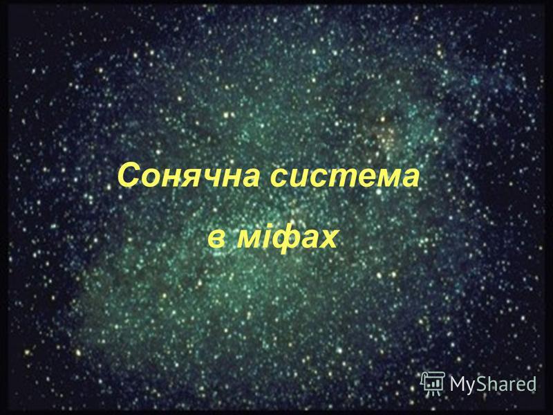 Сонячна система в міфах