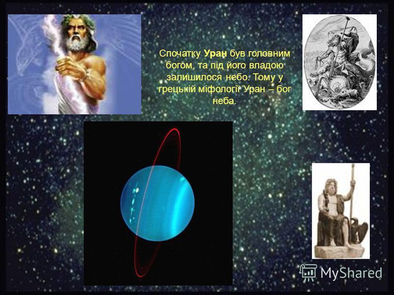 Спочатку Уран був головним богом, та під його владою залишилося небо. Тому у грецькій міфології Уран – бог неба.
