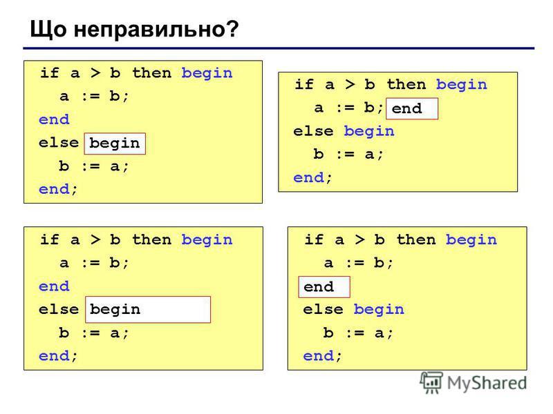 Що неправильно? if a > b then begin a := b; end else b := a; end; if a > b then begin a := b; else begin b := a; end; if a > b then begin a := b; end; else begin b := a; end; if a > b then begin a := b; end else b > a begin b := a; end; begin end beg