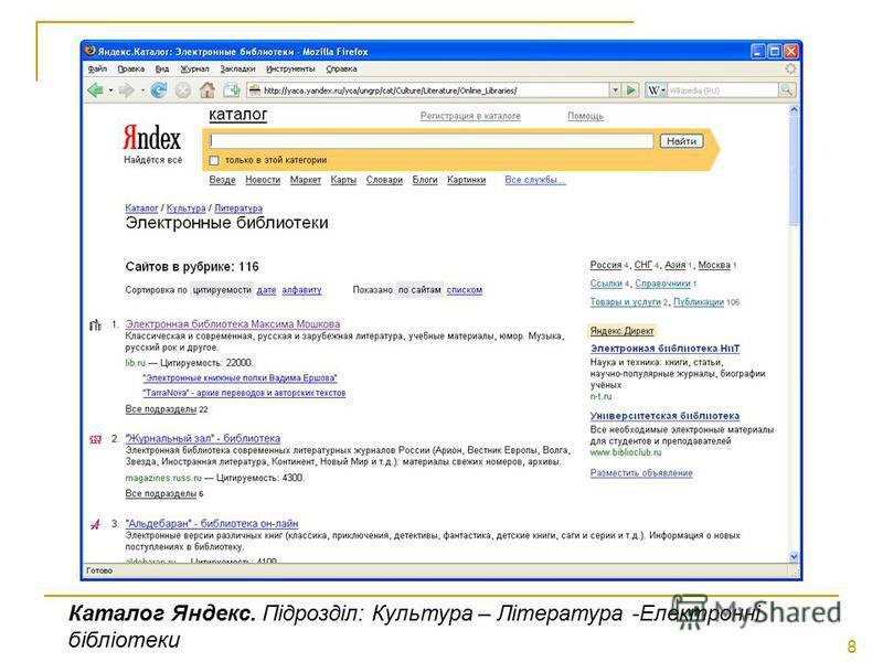 8 Каталог Яндекс. Підрозділ: Культура – Література -Електронні бібліотеки