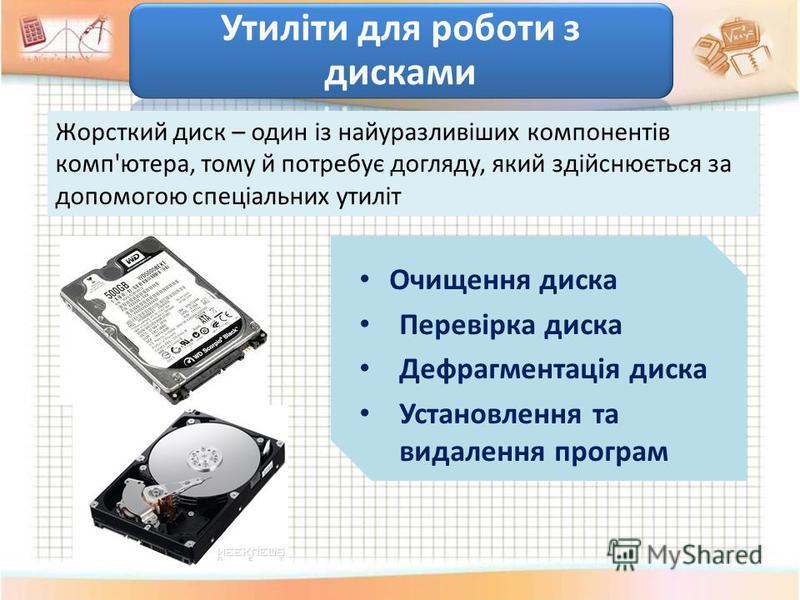 Утиліти для роботи з дисками Очищення диска Перевірка диска Дефрагментація диска Установлення та видалення програм Жорсткий диск – один із найуразливіших компонентів комп'ютера, тому й потребує догляду, який здійснюється за допомогою спеціальних утил