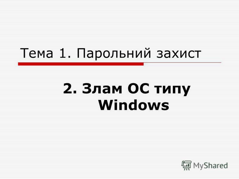 Тема 1. Парольний захист 2. Злам ОС типу Windows
