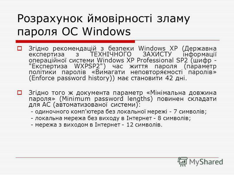 Розрахунок ймовірності зламу пароля ОС Windows Згідно рекомендацій з безпеки Windows XP (Державна експертиза з ТЕХНІЧНОГО ЗАХИСТУ інформації операційної системи Windows XP Professional SP2 (шифр -