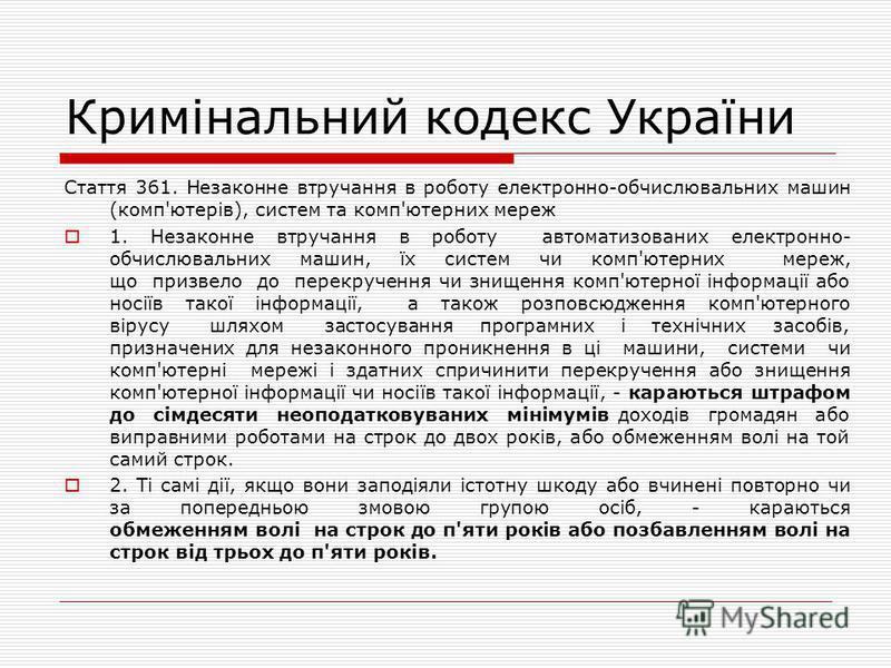 Кримінальний кодекс України Стаття 361. Незаконне втручання в роботу електронно-обчислювальних машин (комп'ютерів), систем та комп'ютерних мереж 1. Незаконне втручання в роботу автоматизованих електронно- обчислювальних машин, їх систем чи комп'ютерн