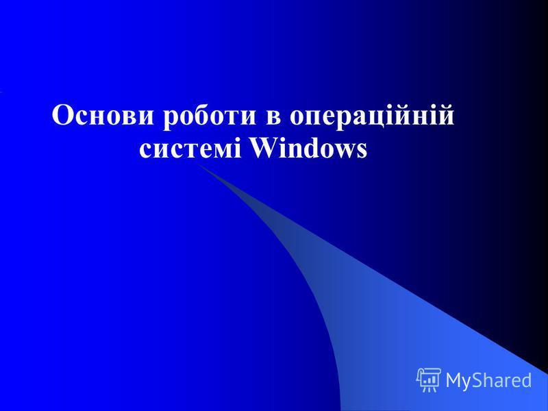 Основи роботи в операційній системі Windows
