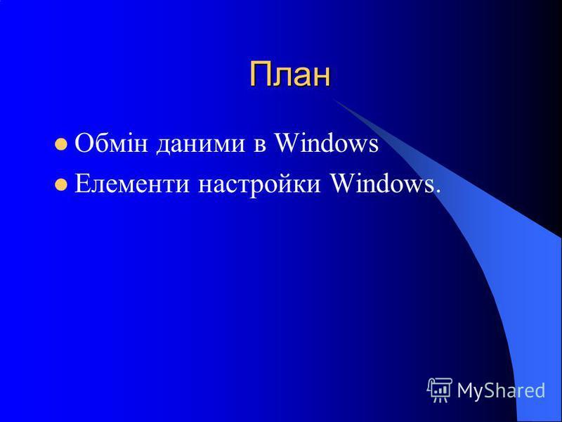 Обмін даними в Windows Елементи настройки Windows. План