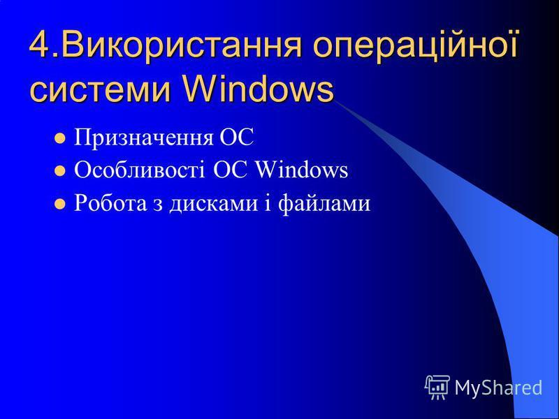 4.Використання операційної системи Windows Призначення ОС Особливості OC Windows Робота з дисками і файлами
