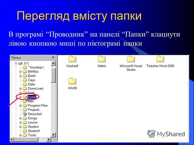 Перегляд вмісту папки В програмі Проводник на панелі Папки клацнути лівою кнопкою миші по піктограмі папки