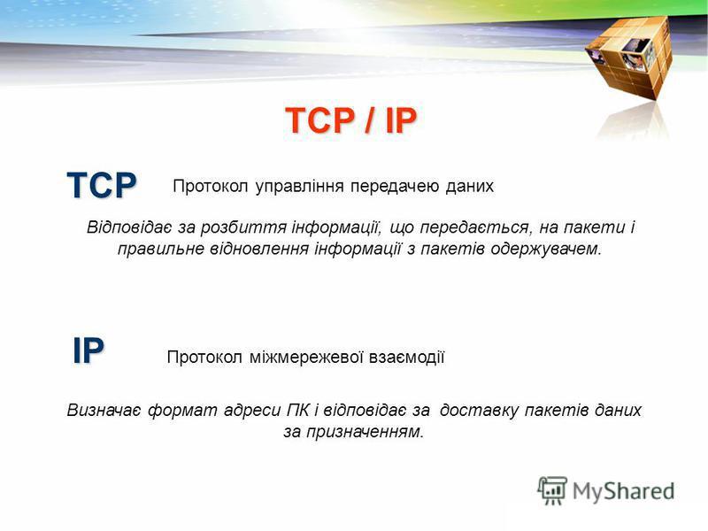 Всі протоколи в залежності від комунікаційних задач поділяються на 4 рівні: мережні прикладні транспортні міжмережні