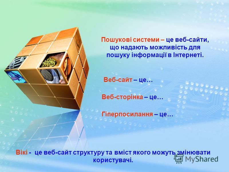 Основні служби Internet: - WWW (Web - служба) 1980 в Європейській лабораторії фізики елементарних частинок - Електронна пошта (e-mail) - UseNet (служба новин) - FTP (служба пересилання файлів) - Gopher (служба пошуку, отримання та пересилання текстов