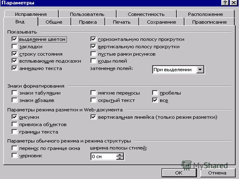 2.2.5.Загальні налаштування СервисПараметры В меню Сервис вибрати пункт Параметры – вибрати категорію, встановити необхідні параметри: