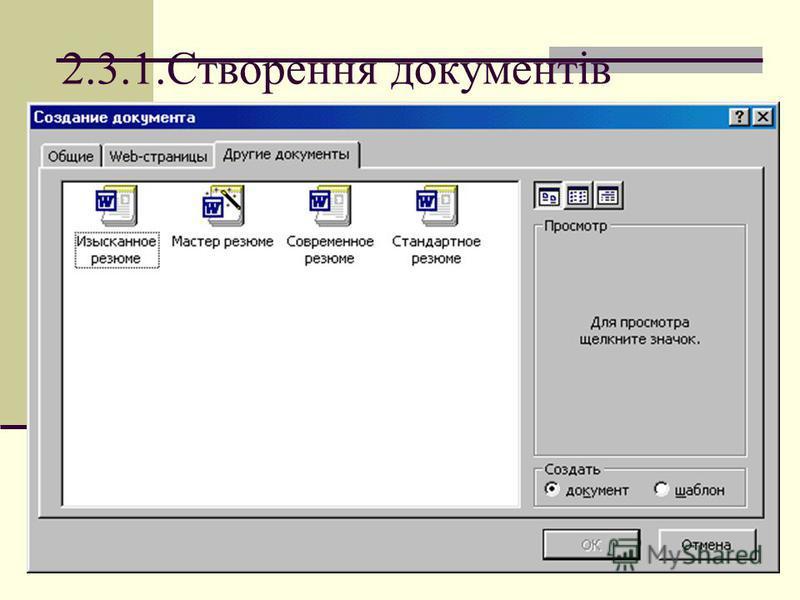 2.3.1.Створення документів Команди виводять діалогове вікно вибору типу документу: ФайлСоздать Меню Файл, пункт Создать. Пуск -> Создать документ Office Команда головного меню: Пуск -> Создать документ Office Команди створення документу з параметрами