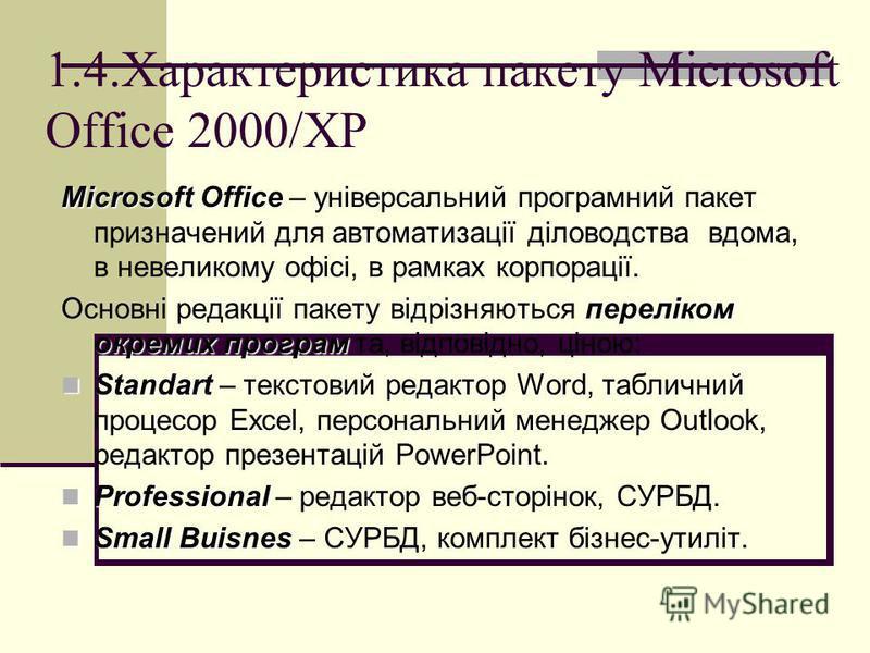 1.4.Характеристика пакету Microsoft Office 2000/XP Microsoft Office Microsoft Office – універсальний програмний пакет призначений для автоматизації діловодства вдома, в невеликому офісі, в рамках корпорації. переліком окремих програм Основні редакції